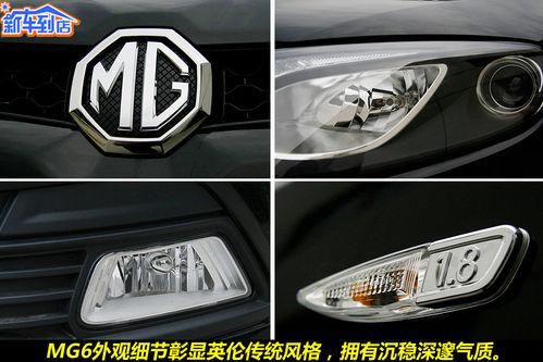 MG 6 实拍 图解 图片