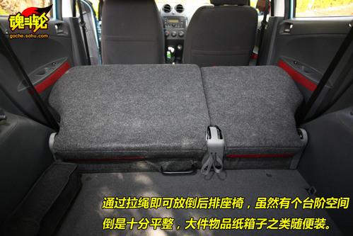 突出实用性舒适性 海马丘比特PK马自达2高清图片
