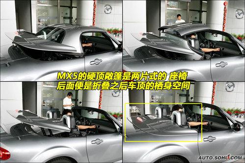 马自达 MX-5 实拍 图解 图片