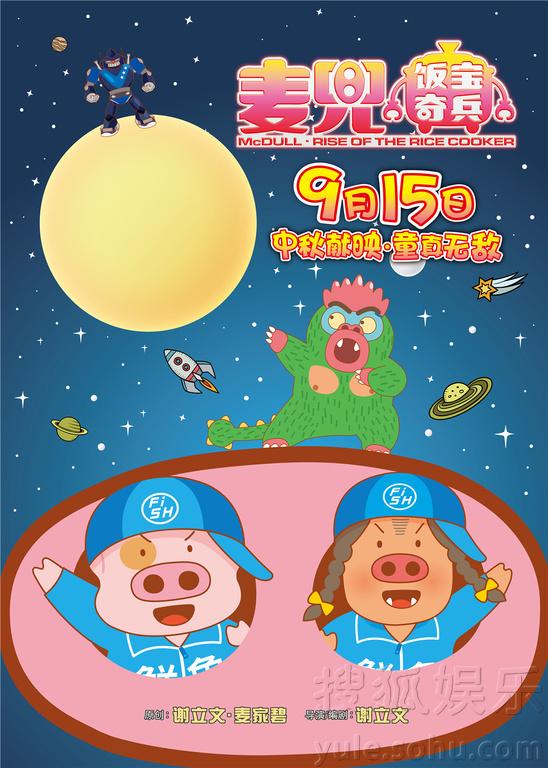 麦兜 饭宝奇兵 改档9.15 曝海报中秋合家欢