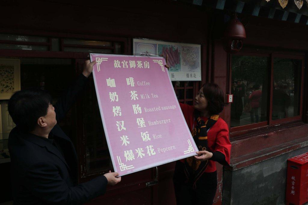 北京故宫御花园告别 食堂 时代