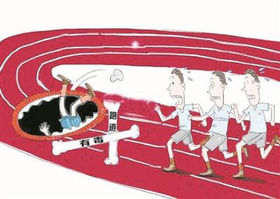 漫画 跑个步也能中毒 谁把毒跑道铺进校园