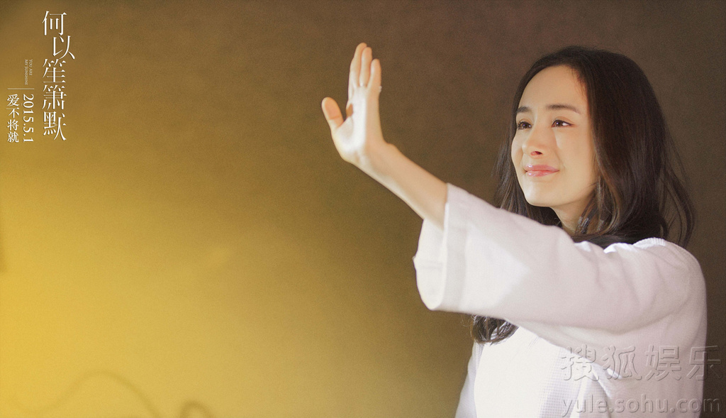 ...Are My Sunshine》MV和海报,这款MV与黄晓明