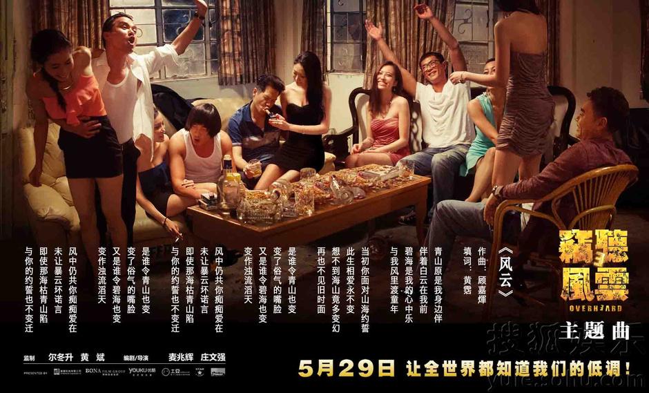 电影海报剧照  来源:搜狐娱乐 责编:李瑞芳                 《窃听
