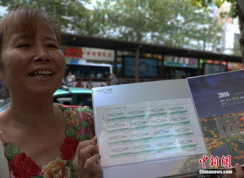G20纪念邮票开售 两万枚瞬间售罄