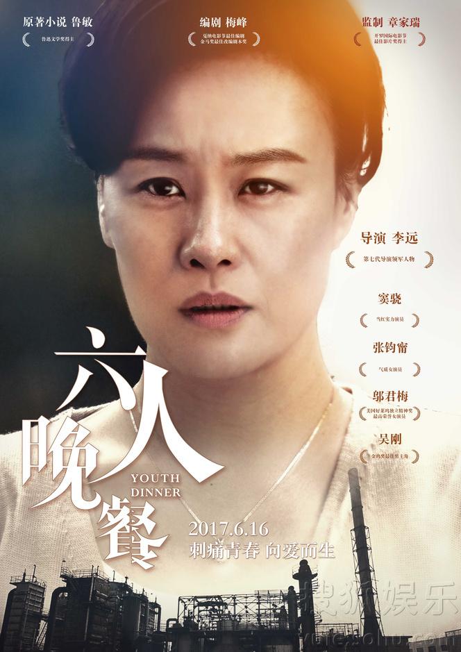 电影《六人晚餐》邬君梅单人海报