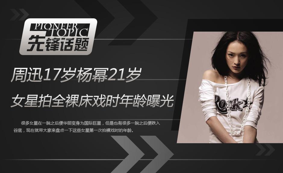 周迅17岁杨幂21岁女星拍全裸床戏时年龄曝光