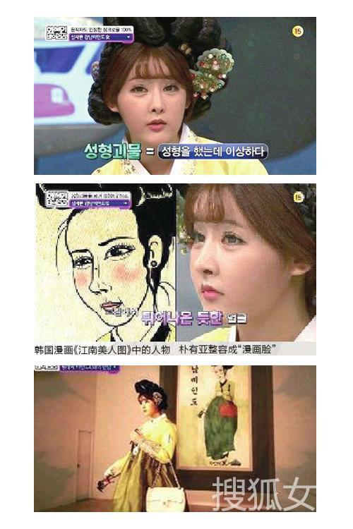 韩国女整容变漫画脸变美如换脸5637123 女人