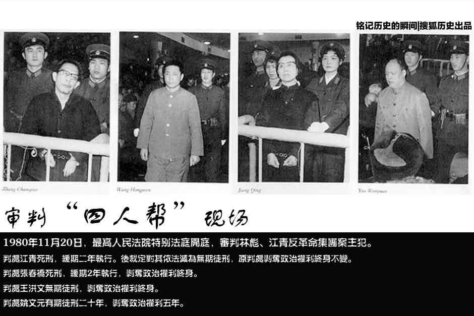 1980年11月20日,最高人民法院特别法庭开庭,审判林彪,江青反革命集团