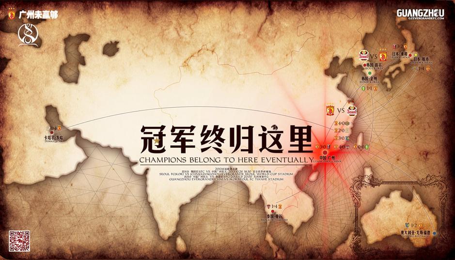 高清:恒大发布夺冠海报 征服亚洲将转战世俱杯