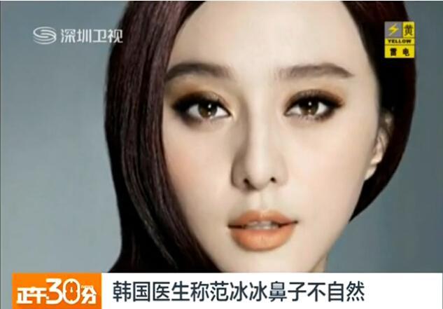 ( 1/ 19) 分享到深圳一名女模特花4万赴韩国整容,想要整成范冰冰式的