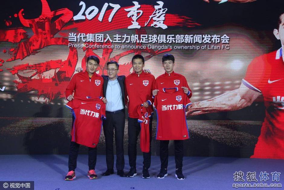 武汉今世6.5亿收买力帆 新赛季改名目的保9争7-搜狐体育
