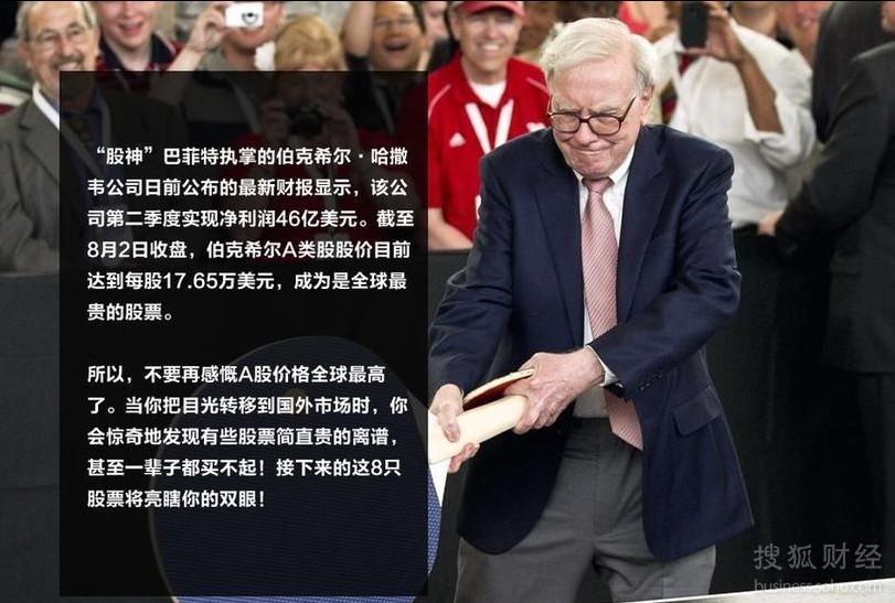 扒—扒世上最贵股票:1手股价格堪比1套北京别