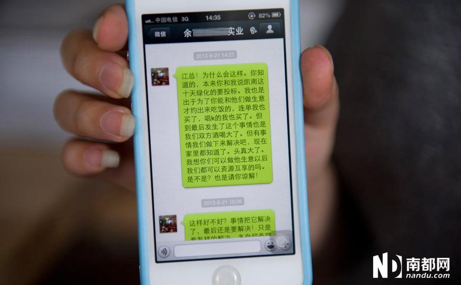 24岁美女副总称唱K谈业务被5504247 新