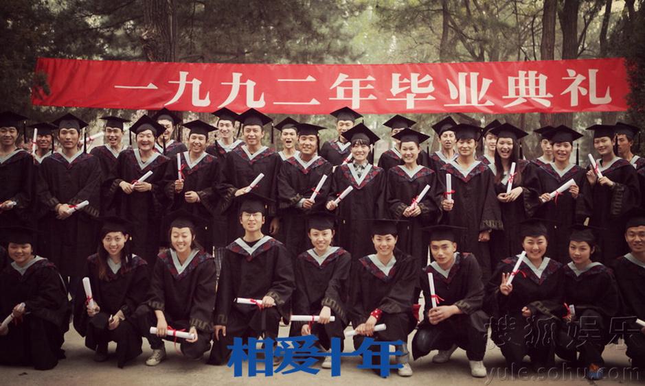 娱乐频道 电视海报剧照  《相爱十年》毕业照 搜狐娱乐讯 由新丽传媒