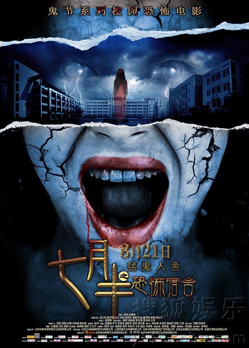 娱乐频道 电影海报剧照  即将于七夕档8月21日上映的恐怖电影《七月半