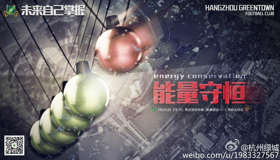 绿城战恒大海报:能量守恒 红绿碰撞强者胜(图)