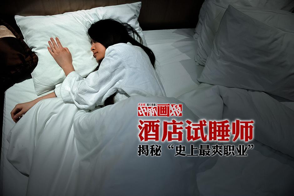 图揭史上最爽职业--酒店试睡师-女人频道图片