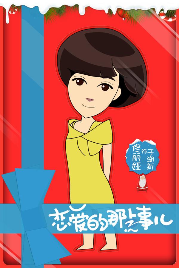 闺蜜兔妈(薛佳凝 饰)为这29岁大龄女青年介绍相亲的桥段,搞怪可爱的
