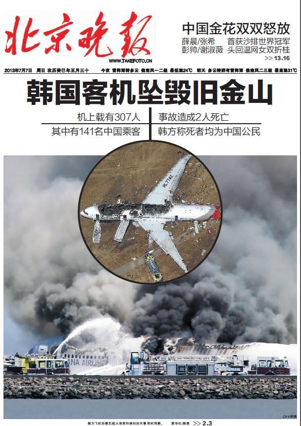 各地报纸头版聚焦韩亚飞机失事