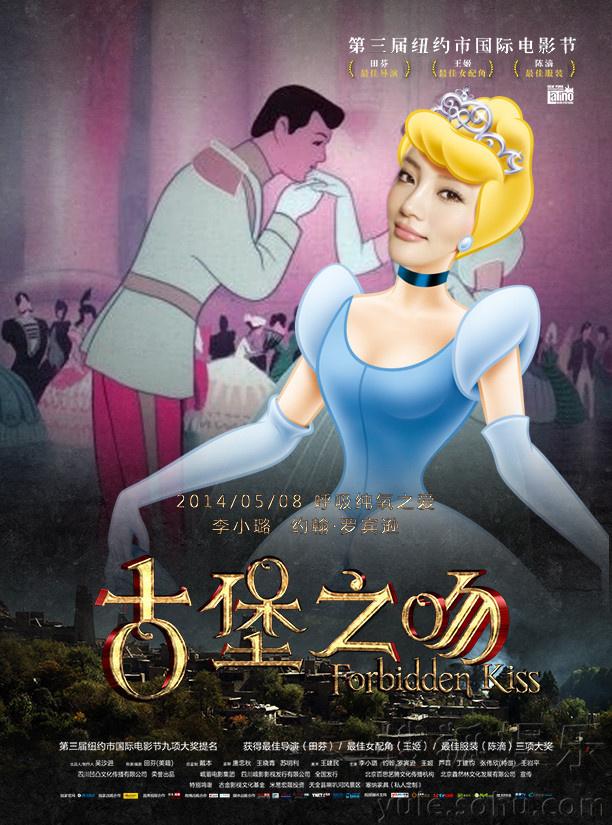 《古堡之吻》海报遭恶搞 李小璐cos迪士尼公主