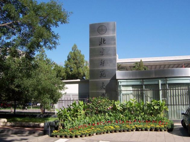 1、北京师范大学   北京师范大学(Beijing Normal University),简称北师大,是教育部直属全国综合型重点大学,211工程、985工程学校,是中国著名顶尖学府之一,在海内外具有极高声誉。1908年始独立设校,更名为京师优级师范学堂,1912年更名为北京高等师范学校,1923年更名为北京师范大学,成为中国历史上第一所师范大学。百余年来,学校秉承爱国进步、诚信质朴、求真创新、为人师表的优良传统和学为人师,行为世范的校训精神,形成了治学修身,兼济天下的育人理念。