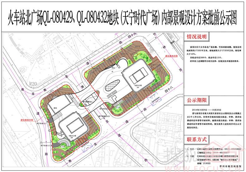 (天宁时代广场)背部景观设计方案公示图 该项目位于火车站北广场东侧