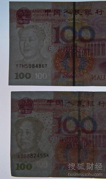 各位博友注意。。。市面出现新版高仿100元人民币假钞 - 黄河岸边是我家 - 黄河岸边是我家