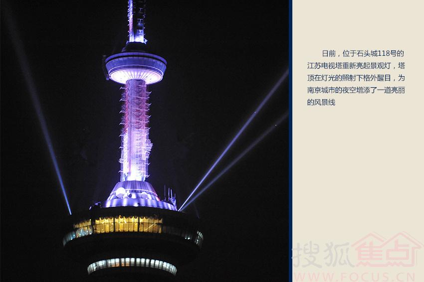 日前,位于石头城118号的江苏电视塔重新亮起景观灯,塔顶在灯光的照射下格外醒目,为南京城市的夜空增添了一道亮丽的风景线。