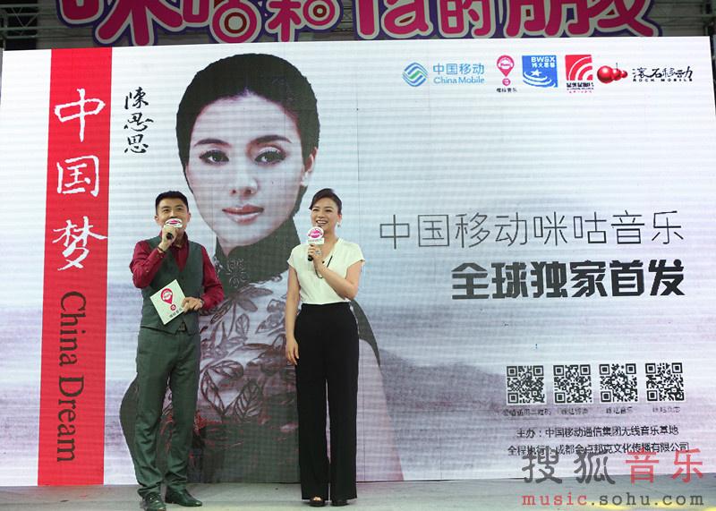 陈思思专辑 中国梦 成都发布 现场为歌迷圆梦6541999 音乐频道图片库图片