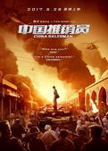 搜狐娱乐讯 由李东学、李艾及国际巨星迈克-泰森、史蒂文-西格尔等联袂出演的电影《中国推销员》正式...