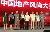 中国地产风尚大奖创立于2003年,伴随着博鳌房地产论坛一路成长。紧跟中国经济潮流,解读中国地产跳动脉...