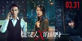 搜狐娱乐讯 由苏有朋执导,王凯、张鲁一领衔主演,林心如特别主演的电影《嫌疑人x的献身》即将于3月31...