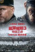 搜狐娱乐讯 备受瞩目的科幻动作大片《猩球崛起3:终极之战》将于9月15日登陆内地院线,今日影...