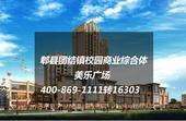 美乐广场是郫县团结镇首个全产权商品房项目,住宅由4栋楼组成,共439户。另外规划有1.5万平米的商业...
