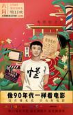 搜狐娱乐讯 今日(3月24日),由青年导演张大磊执导,2016年台湾金马奖最佳影片《八月》在全国院线...