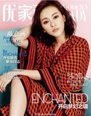 搜狐娱乐讯 近日,陈意涵一组杂志封面曝光,写真大片中,陈意涵展现慵懒甜美风,尽显少女心。