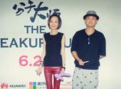 搜狐娱乐讯  日前,电影《分手大师》在京举办首映红毯仪式,除了邓超等一众电影主创外,圈中诸多好...