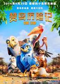 搜狐娱乐讯 继《里约大冒险2》火爆银幕之后,又一部描述鸟类成长历程的动画电影即将于4月30日登陆国内...