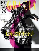 近日,李宇春为《红秀》杂志拍摄的双封面大片曝光。大片中,李宇春分别以舞台造型和私服造型亮相,两种...
