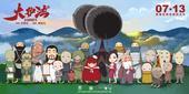 搜狐娱乐讯 近日,动画电影《大护法》发布23张Q版海报,活泼的风格也传递出电影中轻松喜剧的一面。 ...