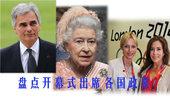 北京时间2012年7月28日,伦敦奥运会开幕,作为全球的大盛会,各国政要代表悉数到场。更多奥运视频>...