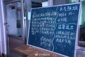 """近日,北京城市学院毕业生发布一组宿管阿姨黑板留言:""""租房多留几个心眼儿""""、""""上次被没收的电器毕业前赶..."""