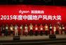 闪耀博鳌 2015年度中国地产风尚盛典