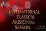 2014北京音乐厅国际古典系列演出上半季集锦