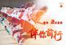 伴你前行 新海报助力中国女篮争奥运入场券(图)