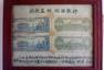 湖南现民国时期北海银行造1000元纸币