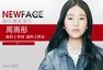 New Face周雨彤:扮得了萝莉 演得了侠女