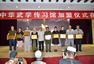 高清图:中国武学传习馆联盟成立 助力武术产业