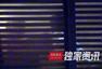 独家:老干部刘烨酒店约饭局 亲吻手背送别好友